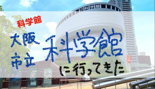 【科学館巡り】大阪市立科学館に行ってきたよ!
